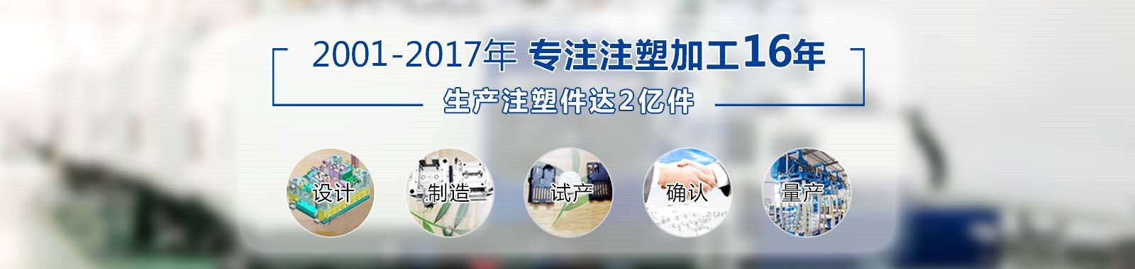 誉丰塑胶制品厂专注塑胶制品16年